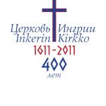 Inkerin kirkon juhlavuoden ohjelma