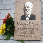 Mooses Putrolle muistomerkki Pietariin