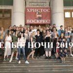 Valkeat yöt -tapahtuma Pietarissa