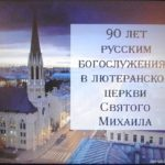90 vuotta venäjänkielisiä jumalanpalveluksia luterilaisessa Pyhän Mikaelin kirkossa